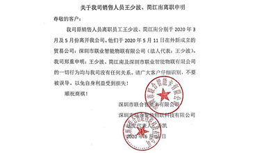 About the resignation statement of our sales staff Wang Shaobo and Jian Jiangnan